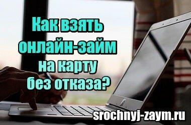 Фото Как взять онлайн займ на карту без отказа