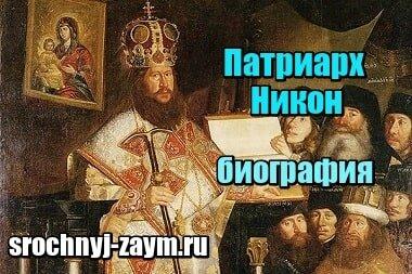 Миниатюра Патриарх Никон – биография, кратко, самое важное