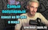 Картинка Самый популярный канал на Ютубе в мире