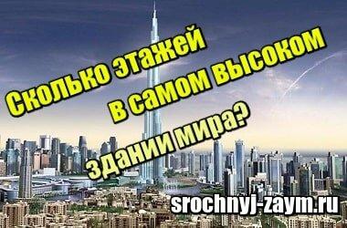 Картинка Сколько этажей в самом высоком здании мира