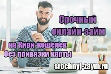 Фото Срочный онлайн займ на Киви-кошелек - без привязки карты