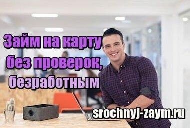 займ для безработных на карту bez-otkaza-srazu.ru